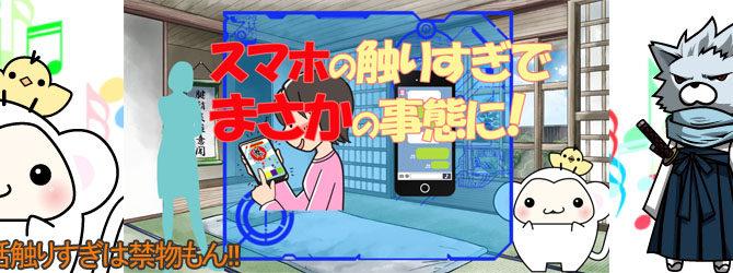2017/11/27 【第2期 第八話 携帯電話触りすぎは禁物もん!】WEBアニメ とりさるモンの治療院!