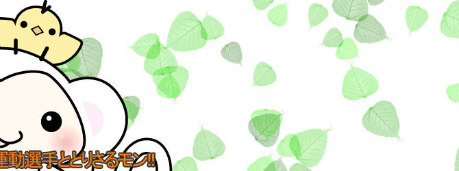 2016/08/14 【第九話 運動選手ととりさるモン!!】ボイスドラマ とりさるモンの治療院!