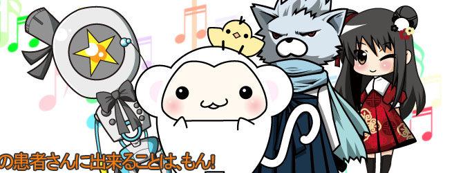 2017/03/26 【第二十話 逆子の患者さんに出来ることは、もん!】WEBアニメ とりさるモンの治療院!