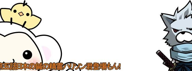 2016/06/12 ボイスドラマ とりさるモンの治療院!【第五話 日本の鍼の精霊ハリソン君登場もん!】