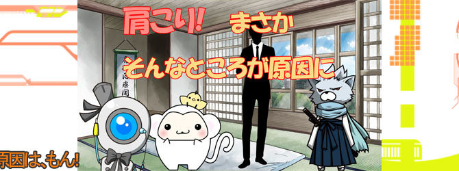 2017/09/18 【第2期 第六話 肩こりの原因は、もん!】WEBアニメ とりさるモンの治療院!