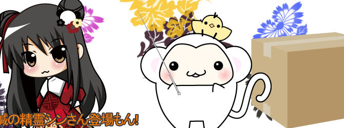2016/09/10 【第十一話 中国鍼の精霊シンさん登場もん!】アニメ とりさるモンの治療院!