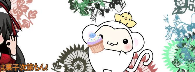 2016/09/25 【第十二話 女心は菓子次第もん!】WEBアニメ とりさるモンの治療院!