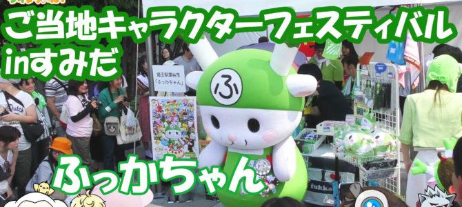 ふっかちゃん写真撮影会!【ご当地キャラクターフェスティバルinすみだ】【ゆるキャラ】