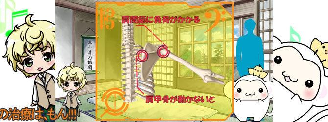 2018/02/18 【第2期 第十話 五十肩の治療は、もん!】WEBアニメ とりさるモンの治療院!