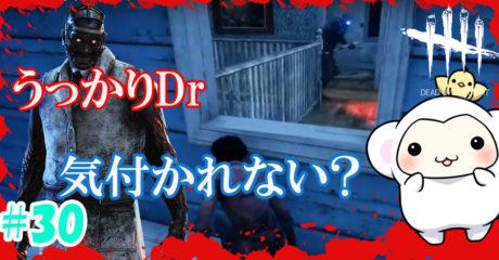 デッドバイデイライト#26-30 ゲーム実況 DBD