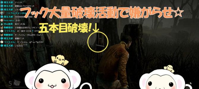 【デッドバイデイライト】(ゲーム実況)とりさるモンの実験放送!2018/12/08