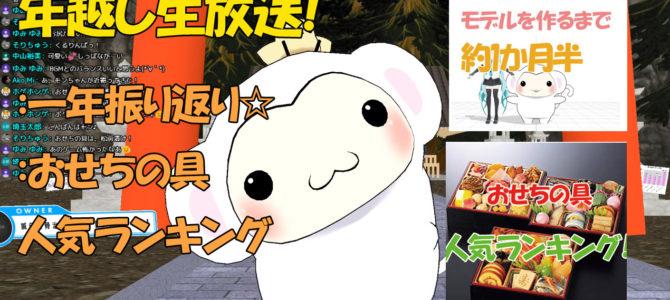 とりさるモンの年越し生放送!(2018/12/31)まとめ