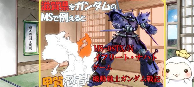 ㉔滋賀県をガンダムに登場するモビルスーツで例えると・・・・・・【都道府県をガンダムのモビルスーツ(登場機体)で例えたシリーズ】