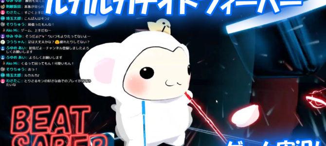 ルカルカナイトフィーバー【BEATSABER】を切ってみた(生放送)2018/12/14
