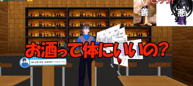 お酒は善か悪か!(ハリスの生放送)2019/01/02日放送まとめ