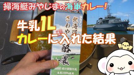 絶句!!牛乳1Lをカレーに入れた結果・・掃海艇みやじまの海軍カレーを作ってみた!【本格カレー】【海上自衛隊】【激うま】【牛筋】