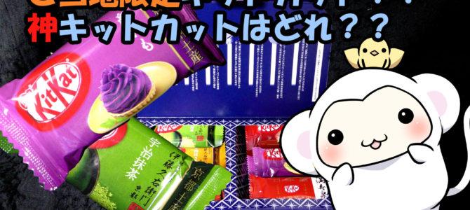 西日本ご当地限定キットカットの食べ比べ!