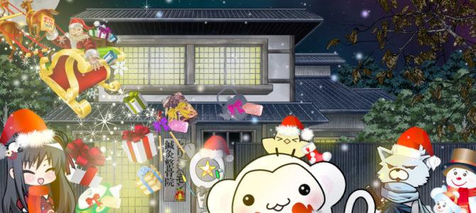 2016/12/24 メリークリスマスもん!【とりさるモンの思い出写真日記】