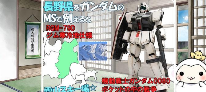 2018/10/23 ⑳長野県をガンダムに登場するモビルスーツで例えると・・・・・・【都道府県をガンダムのモビルスーツ(登場機体)で例えたシリーズ】