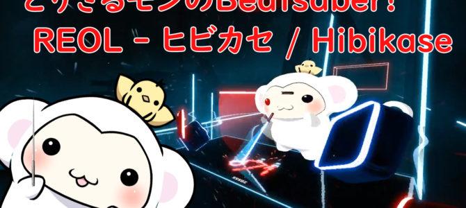 【REOL – ヒビカセ / Hibikase】をBeat Saverで切ってみたもん☆2018/11/26