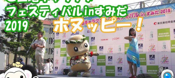 ホヌッピーの歌とダンス!【ご当地キャラクターフェスティバルinすみだ】【ゆるキャラ】
