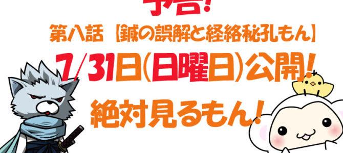 2016/07/29 予告!【7/31日動画投稿】第八話 鍼の誤解と噂の経絡秘孔もん!