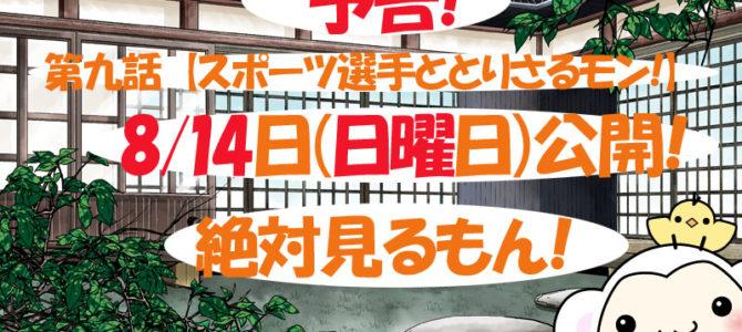 予告!【8/14日動画投稿】第九話 運動選手ととりさるモン!
