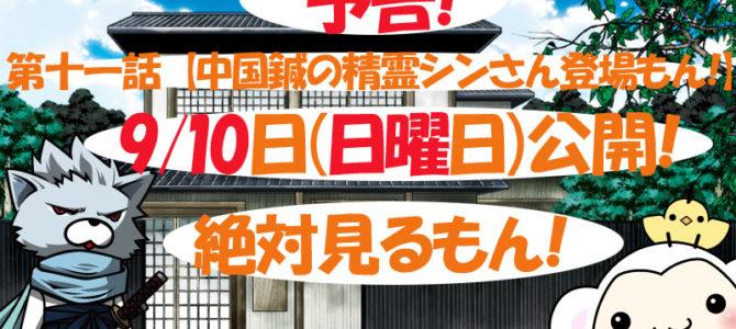 予告!【9/10日動画投稿】第十一話 中国鍼の精霊シンさん登場もん!!