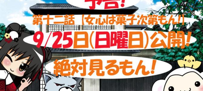 予告!【9/25日動画投稿】第十二話 女心は菓子次第もん!!