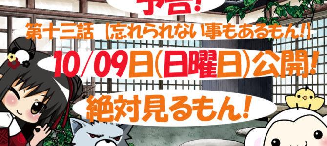 予告!【10/9日動画投稿】第十三話忘れられないこともあるもん!