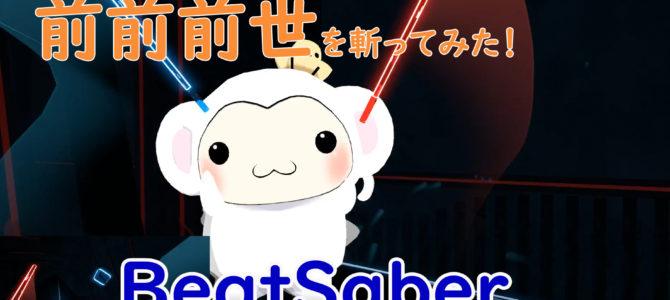 【前前前世】をビートセイバーで斬ってみたもん☆【Beat Saver】2018/12/02