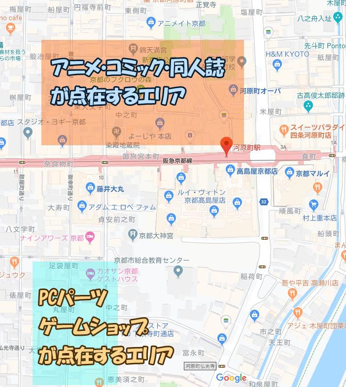 京都オタク街の場所