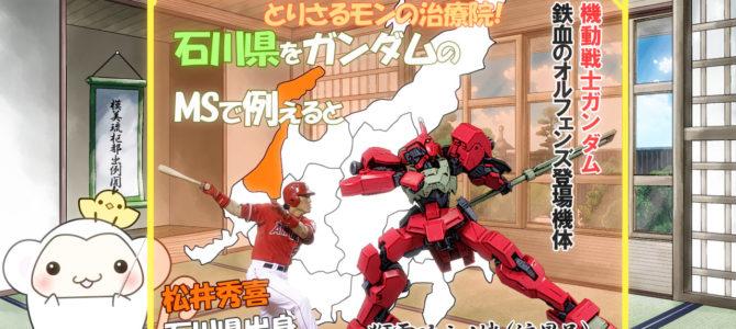 2018/04/09 ⑩石川県をガンダムに登場するモビルスーツで例えると・・・・・・【都道府県をガンダムのモビルスーツ(登場機体)で例えたシリーズ】