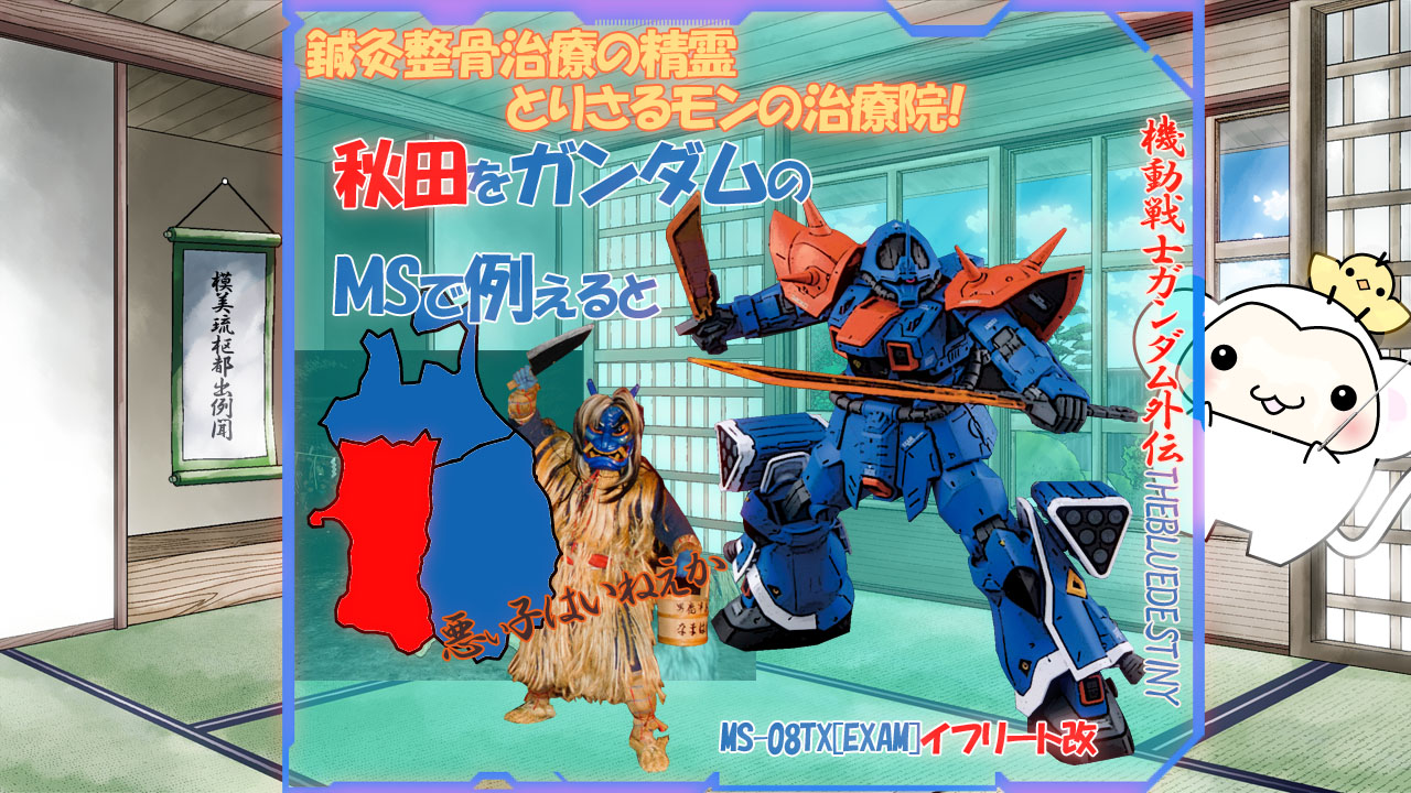 秋田県をガンダムのモビルスーツに例えるとイフリート改