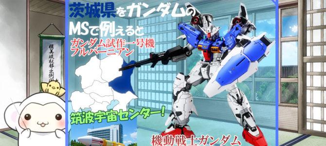 2018/06/26 ⑭茨木県をガンダムに登場するモビルスーツで例えると・・・・・・【都道府県をガンダムのモビルスーツ(登場機体)で例えたシリーズ】