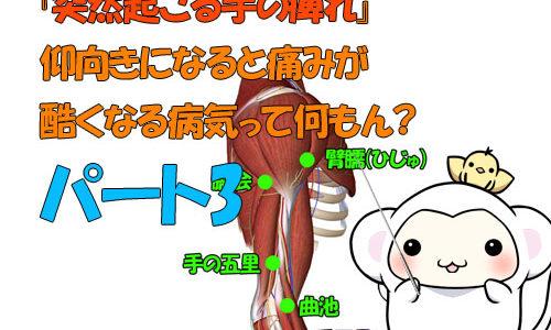 パート3『突然起こる手の痺れ』仰向きになると痛みが酷くなる病気って何もん?