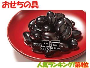 9第四位黒豆