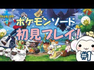 ポケモンゲーム実況