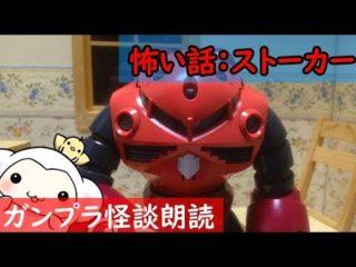 ストーカー【怪談朗読】