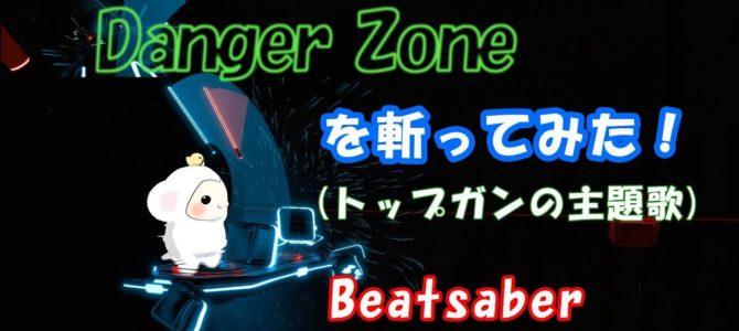 DangerZone トップガンの主題歌をビートセイバーで斬ってみたもん☆【Beat saber】