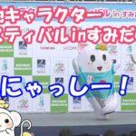 ふにゃっしー歌とダンス!【ご当地キャラクターフェスティバル in すみだ 2019】