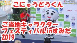 こにゅうどうくんダンスパフォーマンス !【ご当地キャラクターフェスティバルinすみだ】【ゆるキャラ】