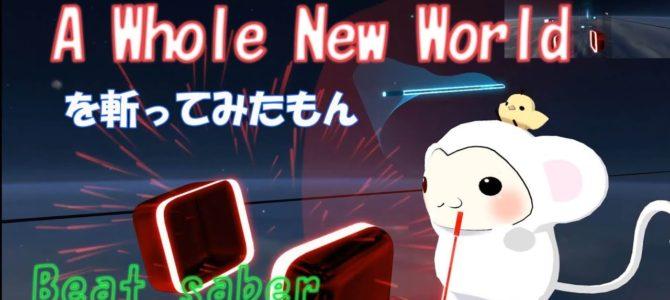 A whole new world 【アホールニューワールド】を斬ってみた【Beatsaber】