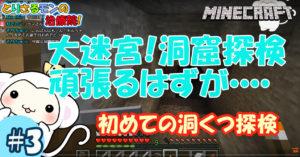 マインクラフトゲーム実況!初めての洞くつ探検