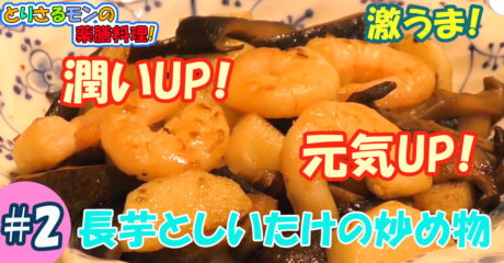 薬膳料理、長芋としいたけの炒め物