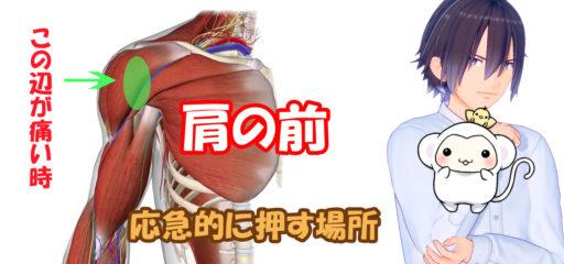 肩の前が痛い時、応急的に押す場所【五十肩】