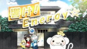 テーマソング『響け!Energy☆』』