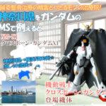 神奈川県をモビルスーツで例えるとクロスボーンガンダムX1
