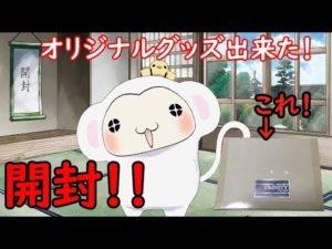 オリジナルグッズ開封動画