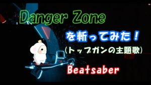 Danger Zone トップガンの主題歌をビートセイバーで斬ってみたもん☆【Beat saber】